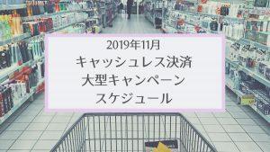 2019年11月のペイ系キャンペーンスケジュールカレンダー