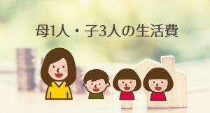 母子家庭の生活費はどのくらい?子供3人の場合