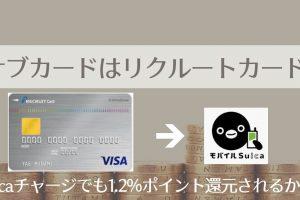 リクルートカードをペイ活・ポイ活のサブカードにしている5つの理由【Suicaチャージでポイントがつく!】