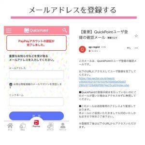 Quick Point(クイックポイント)の友達紹介URLから登録する手順
