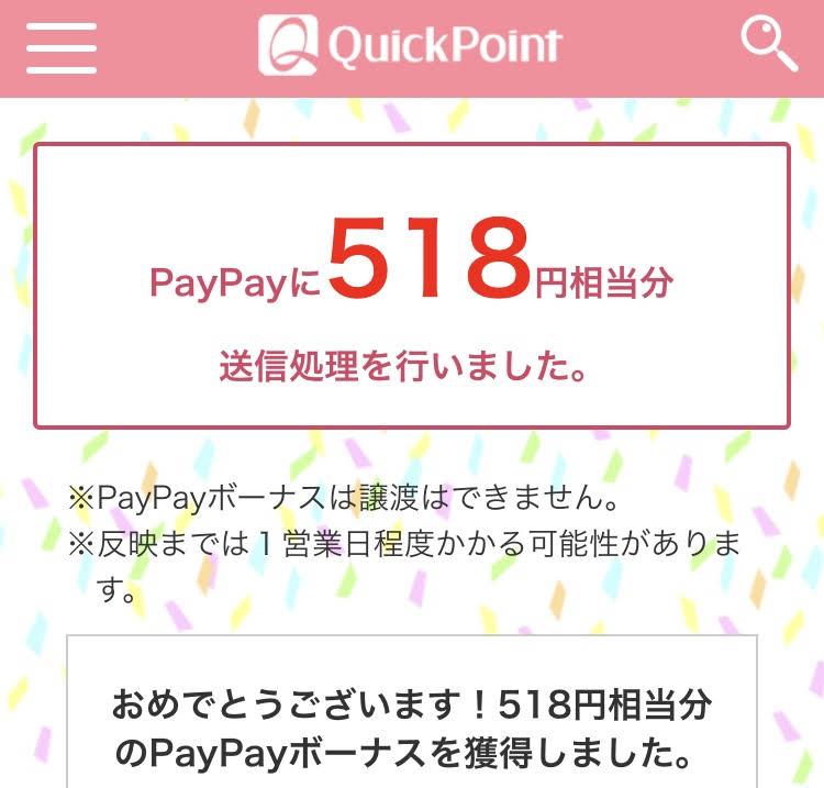 Quick Point(クイックポイント)のQPスクラッチで500円が当たった