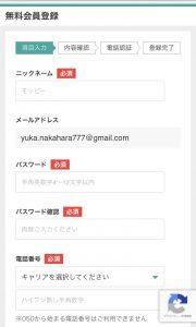 ポイントサイト、モッピーの始め方・会員登録方法(2019)