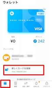 Kyashにクレジットカードから都度チャージする方法