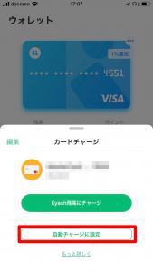 クレジットカードからKyashに自動チャージする方法