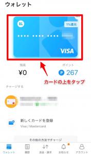Kyashアプリからコピーペーストする方法