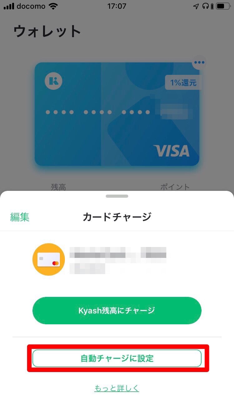 Kyashにクレジットカードから自動チャージする方法