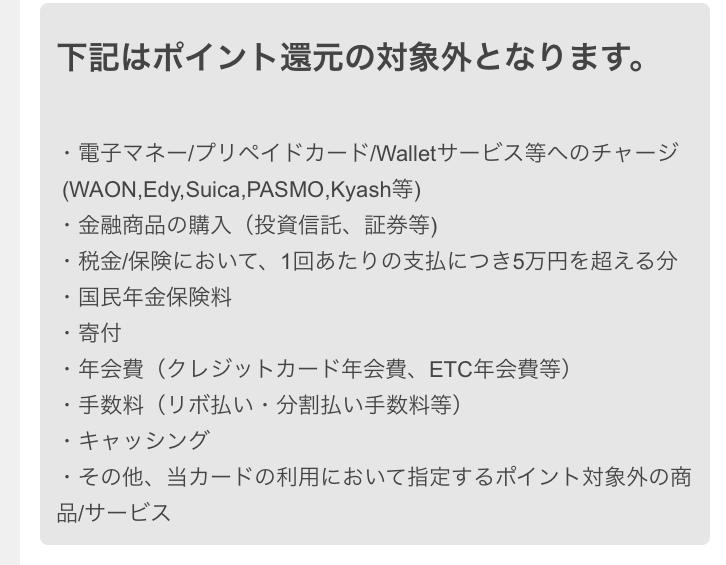 Visa LINE Payカードは1回の支払いが5万円までの税金の支払いにはポイントがつく