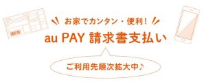 auPayの請求書払いで、税金・公共料金をお得に支払う方法