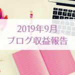 2019年9月シングルマザーのブログ収益報告