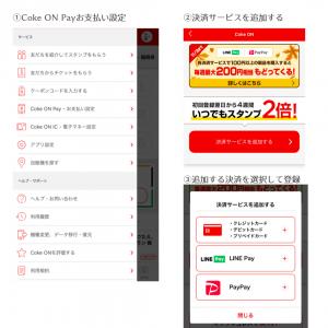CokeON(コークオン)の支払いに、PayPay、LINEPayを設定する方法