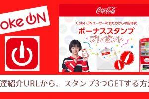 Coke ONを友達紹介URLから登録してスタンプ3つもらう方法!【コカコーラアプリのコークオンペイ】