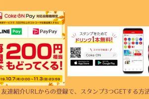 Coke ON(コークオン)の使い方・キャンペーン情報・招待URL【コカコーラ自販機アプリ】