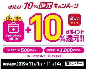 d払い10%還元キャンペーン2019年11月