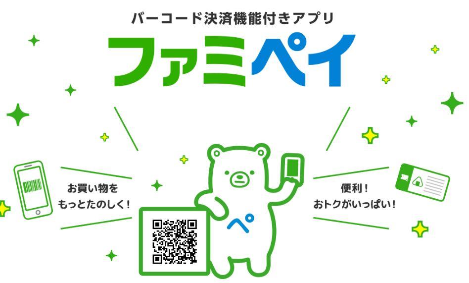 FamiPayで税金・公共料金を支払う方法