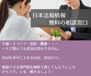 日本法規情報無料相談窓口