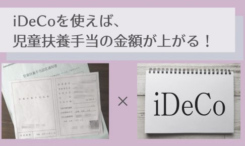 iDeCoを使えば、児童扶養手当の支給金額が上がる!【シングルマザーが収入そのままで所得を減らす方法】