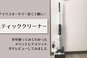 アイリスオーヤマのコードレス掃除機IC-SLDCP5を半年使った感想【マキタと比較!節約主婦のガチレビュー】