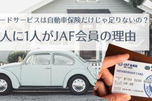 なぜJAF会員は増えてるの?自動車保険のロードサービスと比較してわかったこと