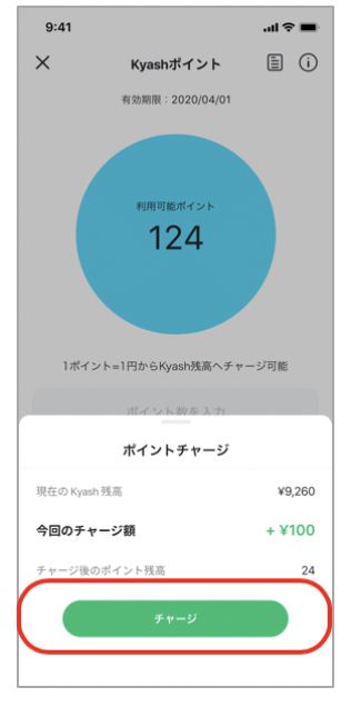 KyashポイントをKyash残高にチャージする方法