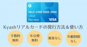 Kyashリアルカードの発行方法と使い方