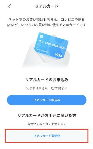 Kyashリアルカードの有効化