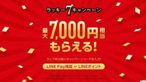 LINEモバイルキャンペーン2020年8月