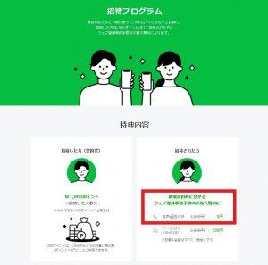 友達紹介URL(招待プログラム)経由でLINEモバイルに申し込めば、事務手数料が無料になる!
