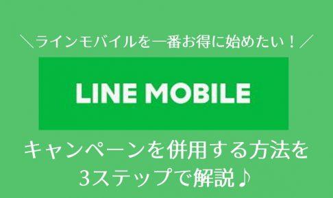 LINEモバイルを一番お得に始める3ステップ!キャンペーンの併用方法【2019年最新版】