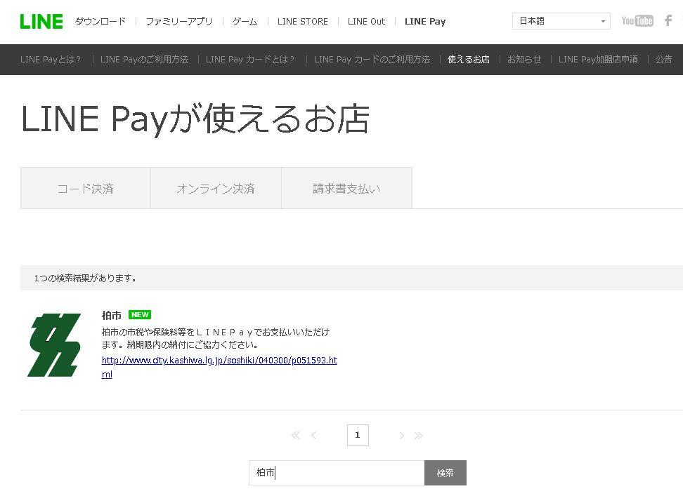 LINEPayの請求書払いができる税金・公共料金の調べ方