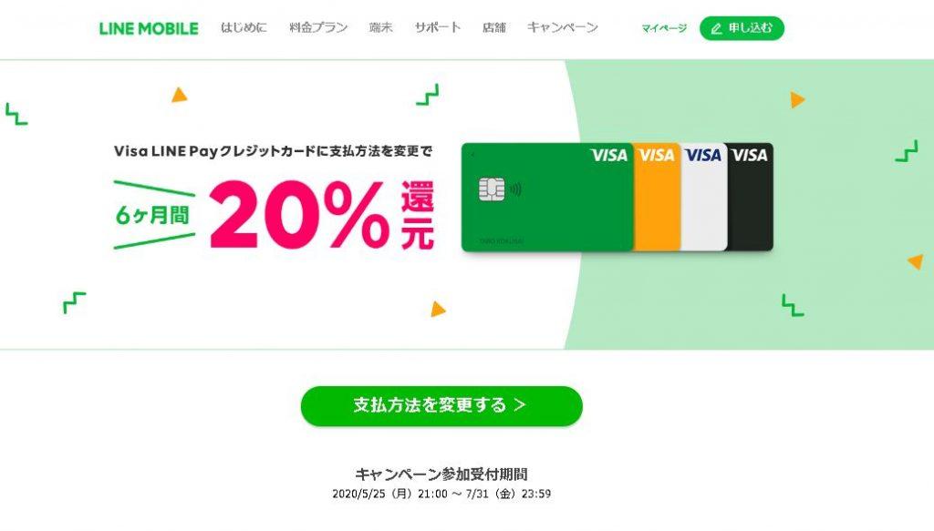 LINEモバイルの支払い方法をVisaLINE Payカードにすれば6ヶ月間20%還元キャンペーン