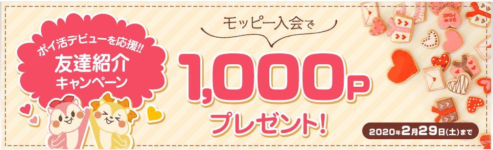 モッピー友達紹介キャンペーン2020年2月