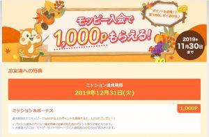 2019年11月モッピー友達紹介