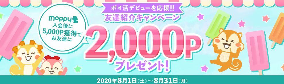モッピー2020年8月友達紹介キャンペーン