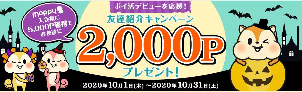 モッピー2020年10月の友達紹介で2000ポイント