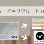 リクルートカードをペイ活・ポイ活のサブカードにしている7つの理由【nanaco・Suicaチャージでポイントがつく!】