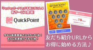 Quick Point(クイックポイント)友達紹介で登録する方法