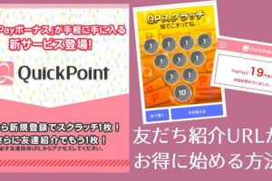 Quick Point(クイックポイント)友達紹介で登録する方法