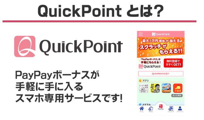 Quick Point(クイックポイント)とは?