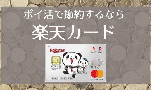 ポイ活で節約したい人には楽天カードがおすすめ!【9つの理由を徹底解説!】