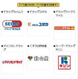 「楽天Pay」11月の5%ポイントバックキャンペーン対象店舗
