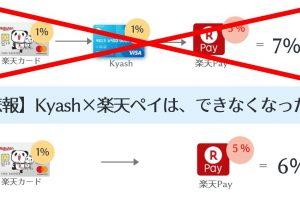 Kyashは楽天ペイに登録できなくなりました【楽天ペイ改悪】
