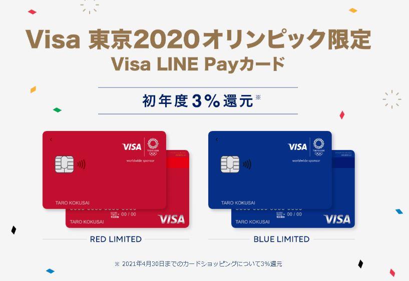 Visa LINE Pay カードで、税金・公共料金をお得に支払う方法【NEW!2020年5月1日追記】