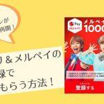 メルカリ&メルペイの友達招待コードで1500円もらう方法!【すすメルペイキャンペーン復活!2019年11月】