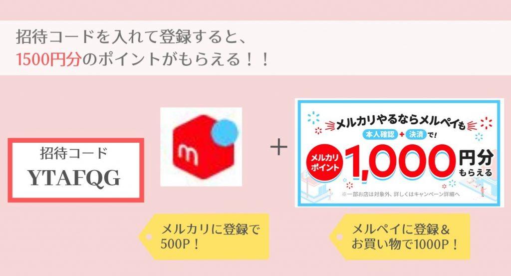 【2020年6月】メルカリ友達招待コード&メルペイ新規登録で1500円もらう方法!【すすメルペイ類似キャンペーン復活!】