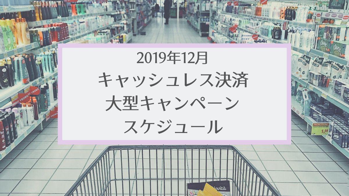 【2019年12月】ペイ系・キャッシュレス決済キャンペーンのスケジュール(カレンダーあり!)