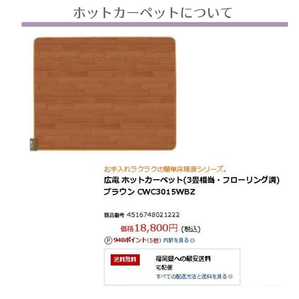 3畳用のフローリング調カーペット