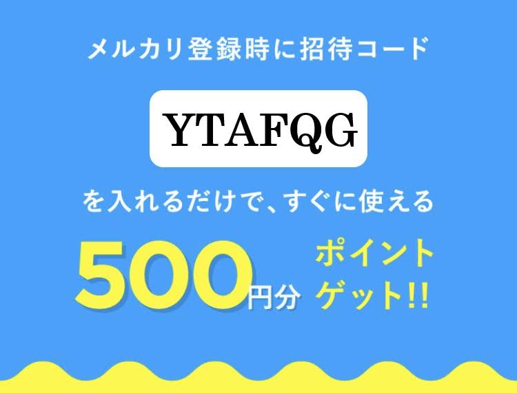 メルカリ招待コード【2020年最新】