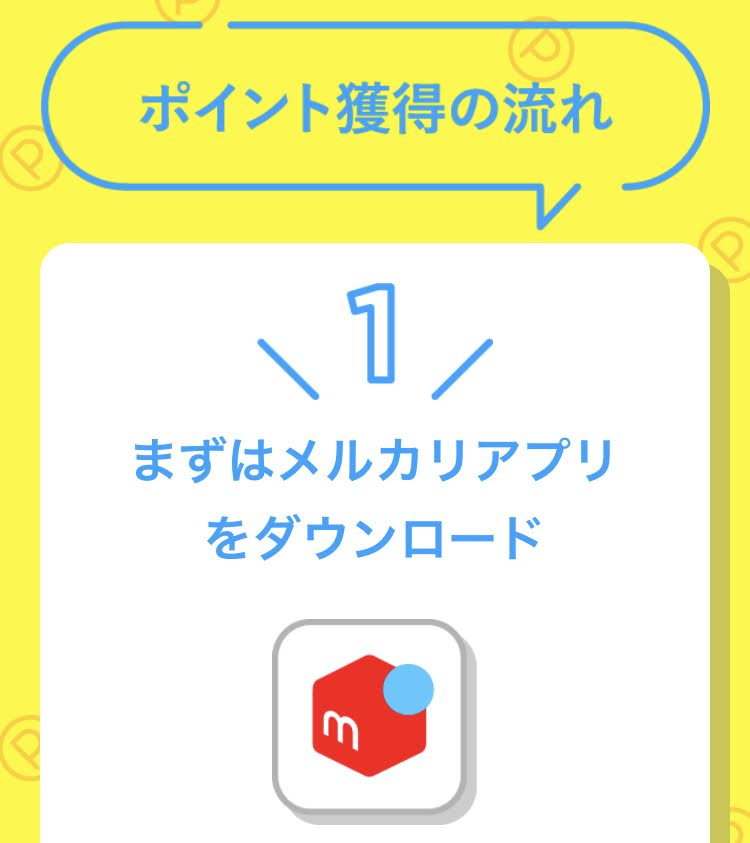 メルカリ招待コードで500円もらう方法!【2020年紹介キャンペーンのやり方】