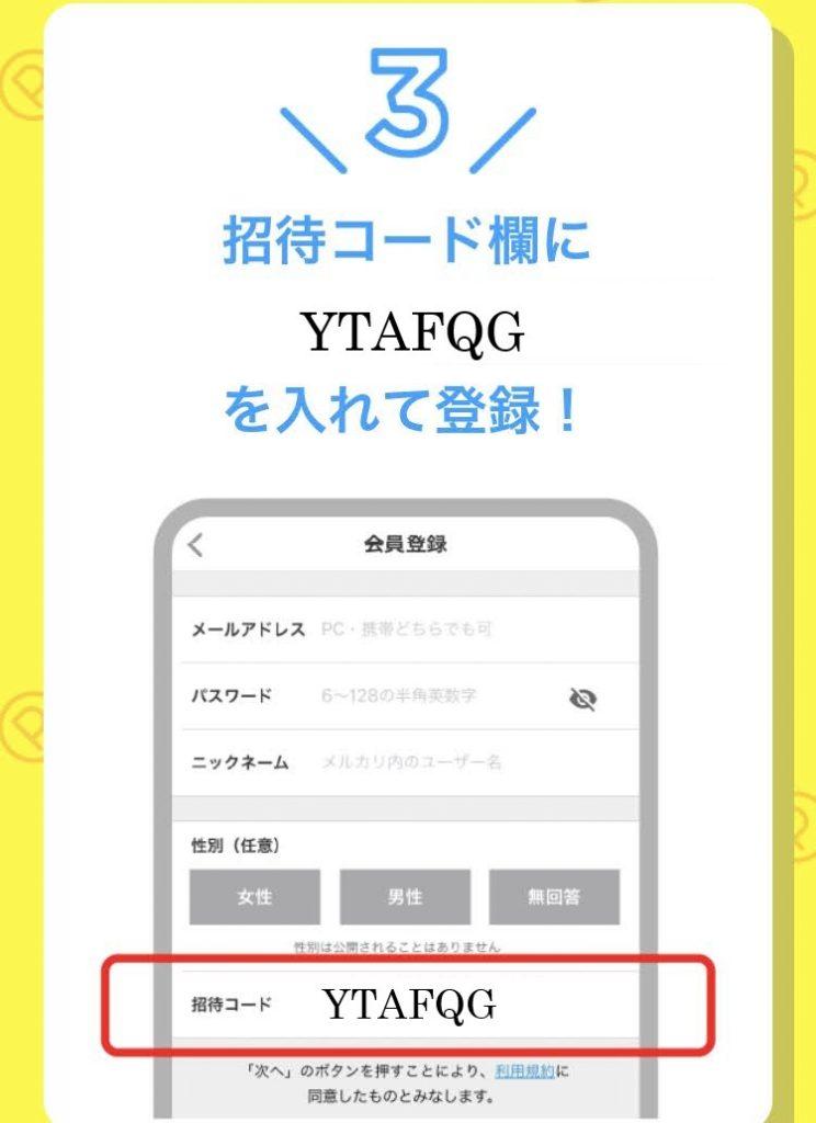 メルカリ招待コードで500円もらうやり方【2020年最新】