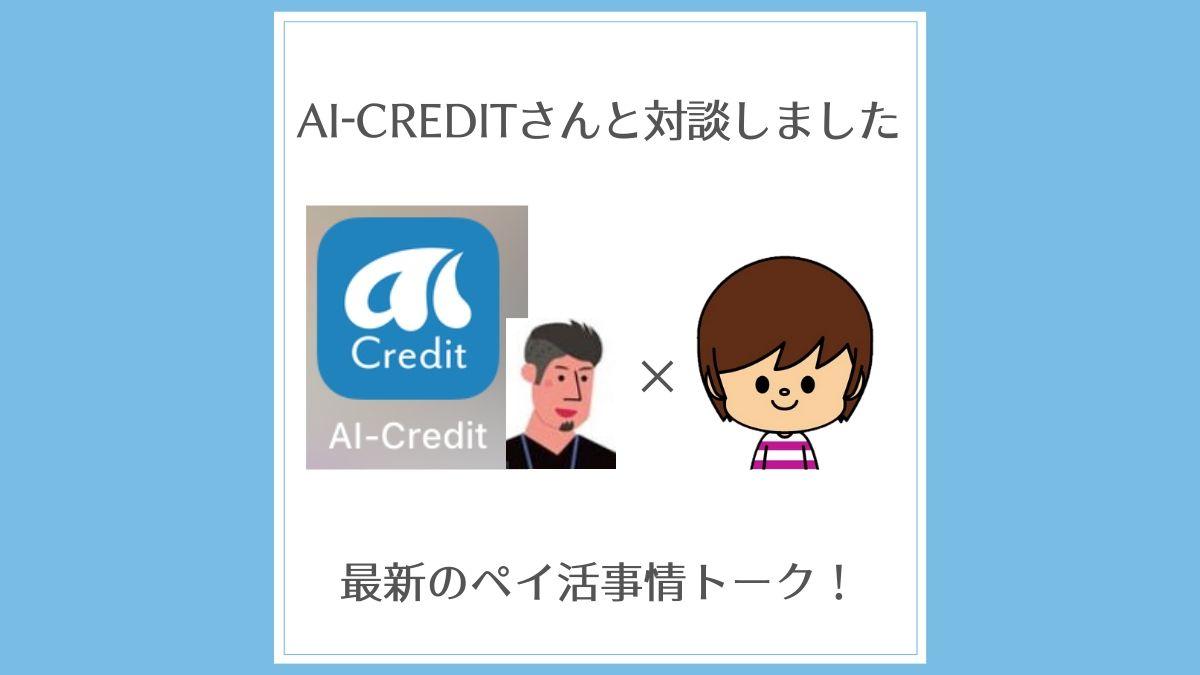 キャッシュレス決済マップアプリの「AI-Credit」さんと対談してコラムに掲載いただきました!